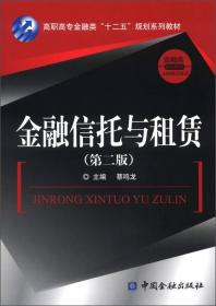 正版二手包邮 金融信托与租赁(第二版) 蔡鸣龙 9787504967084