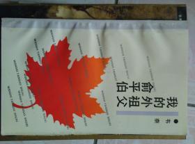文史探索书系:我的外祖父俞平伯