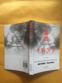重回1937