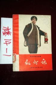 革命现代京剧 红灯记  1970年一版一印