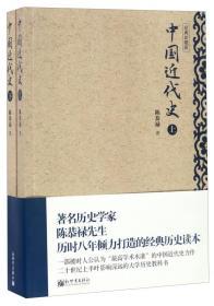 中国近代史(经典珍藏版 套装上下册)