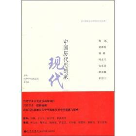 中国历代思想家:现代1