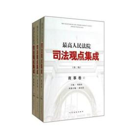最高人民法院司法观点集成(第2版)商事卷