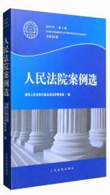 2015年 人民法院案例选(总第92辑 第2辑)..、、