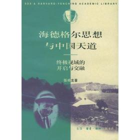 海德格尔思想与中国天道:终级视域的开启与交融