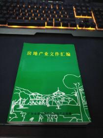 房地产业文件汇编(1989--1992)