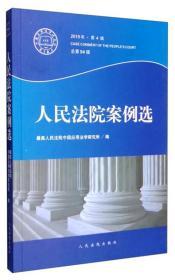 人民法院案例选(2015年·第4辑,总第94辑)