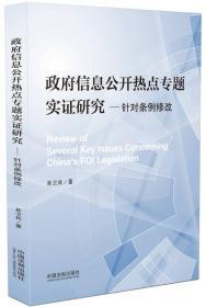 政府信息公开热点专题实证研究:针对条例修改