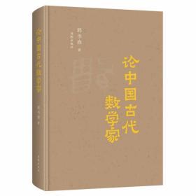 论中国古代数学家