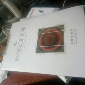 中华文化元素——宫殿