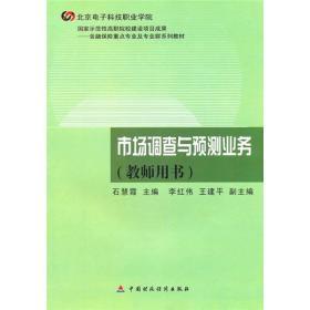 市场调查与预测业务(教师用书)