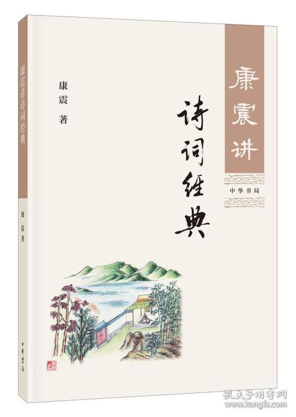 康震讲诗词经典