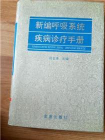 新编呼吸系统疾病诊疗手册