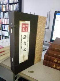 线装藏书馆-西游记 (文白对照,简体竖排,16开.全四卷)
