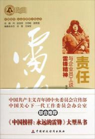 中国榜样永远的雷锋大型丛书·责任:与企业员工谈雷锋精神