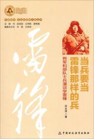 中国榜样永远的雷锋大型丛书:当兵要当雷锋那样的兵