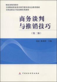 商务谈判与推销技巧(第二版)/财政部规划教材·全国高职高专院校财经类教材