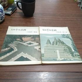 文物参政资料 1955竖版 (第四期 第十二期合售)