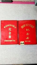 纪念册笔记本[两本合售]