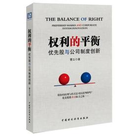权利的平衡优先股与公司制度创新 曹立著 中国财政经济出版社