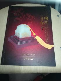 臀第22届广州国际艺术博览会收藏节精选集:掇精撷珍畅月雅会