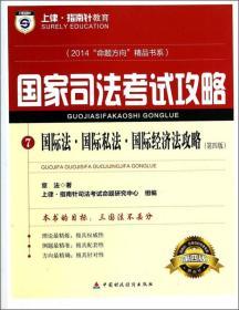 2014命题方向精品书系·国家司法考试攻略:7国际法国际私法国际经济法攻略(第4版)