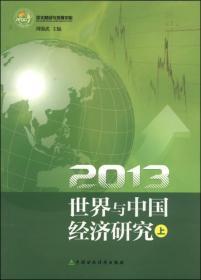 2013世界与中国经济研究 上