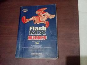 Flash MX游戏制作