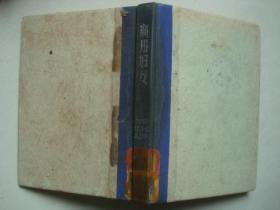 广州妇女1953年第1至6期,第6期为暂停刊,已合订成一本