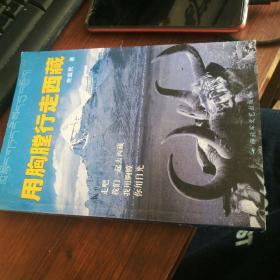 用胸膛行走西藏。