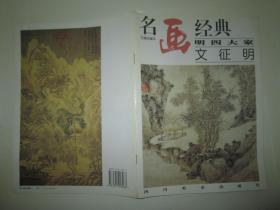 名画经典:百集珍藏本.中国部分.34.明四大家 文征明