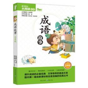 成语故事 彩绘注音版 新课标大阅读丛书(天下图书)