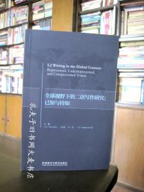 《全球视野下的二语写作研究:已知与待知》(美)TOny.SILva/等主编