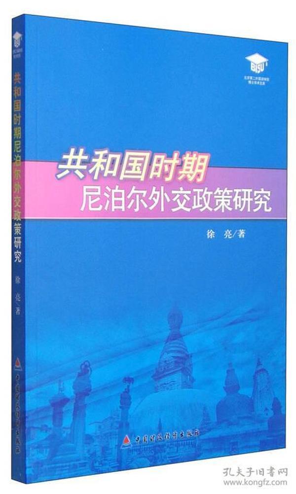 共和国时期  尼泊尔外交政策研究