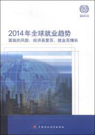 2014年全球就业趋势·面临的风险:经济虽复苏,就业无增长