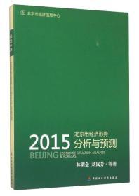 北京市经济形势分析与预测(2015)