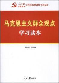 马克思主义群众观点 学习读本