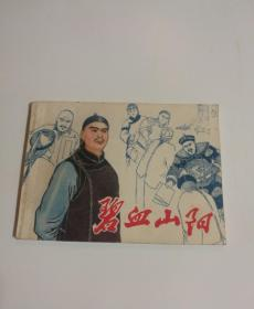 碧血山阳(连环画)81年1版1印