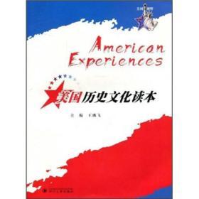 【二手包邮】美国历史文化读本 王鹏飞 四川大学出版社