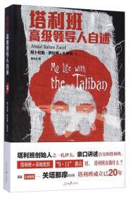 塔利班高级领导人自述