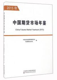 中国期货市场年鉴(2015年)