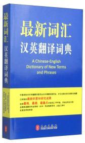 最新词汇汉英翻译词典