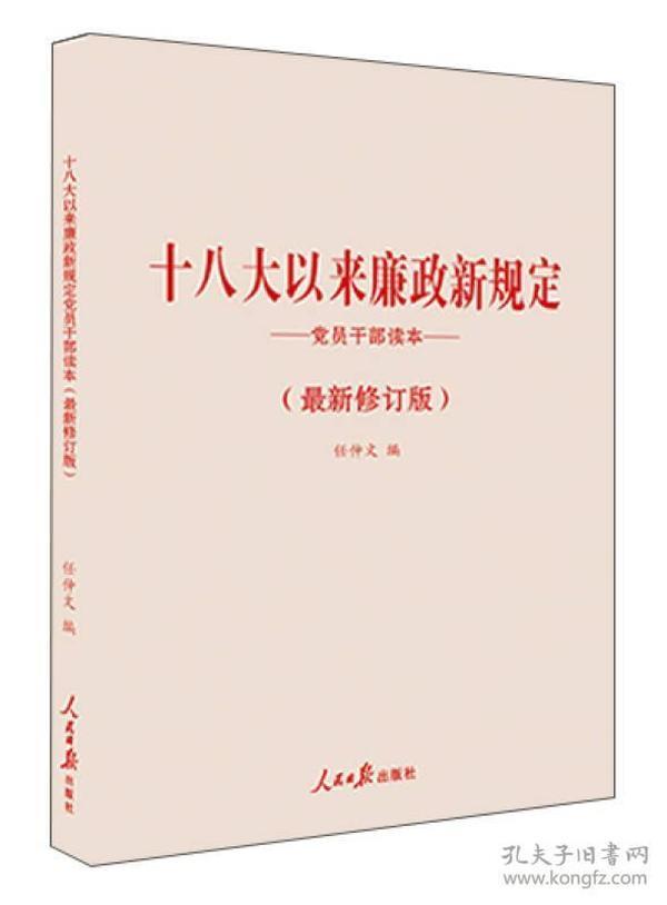 《十八大以來廉政新規定黨員干部讀本》(最新修訂版)