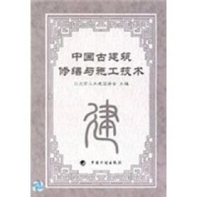 中国古建筑修缮与施工技术