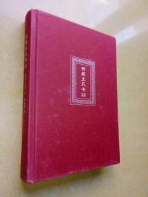 西藏生死书(硬精装)