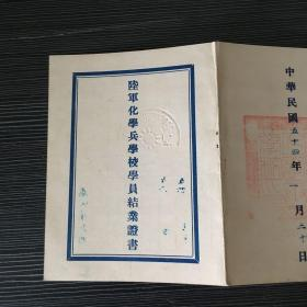 五十年代《陆军化学兵学校学员结业证书》第一期
