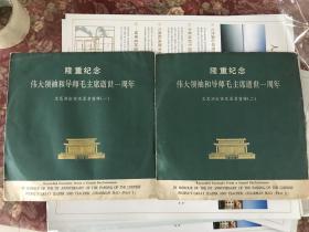 黑胶木唱片 隆重纪念伟大领袖和导师毛主席逝世一周年文艺演出实况录音剪辑(一、二)Z