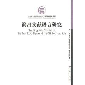 简帛文献语言研究