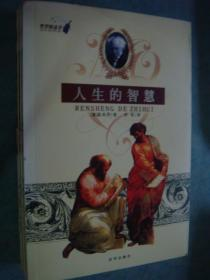 《哲学枕边书》三册合售 爱的艺术 人生的智慧 爱默生人生十论 2009年1版1印 私藏 品佳 书品如图