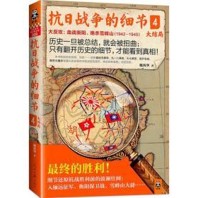 抗日战争的细节·4 17年_9787511543523